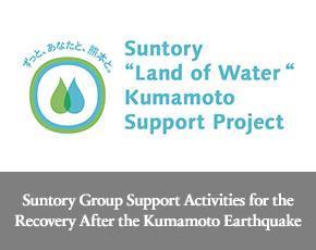 Suntory Group Support Activities for the Recovery After the Kumamoto Earthquake