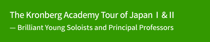 The Kronberg Academy Tour of Japan Ⅰ & Ⅱ — Brilliant Young Soloists and Principal Professors
