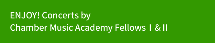 ENJOY! Concerts by Chamber Music Academy Fellows Ⅰ & Ⅱ
