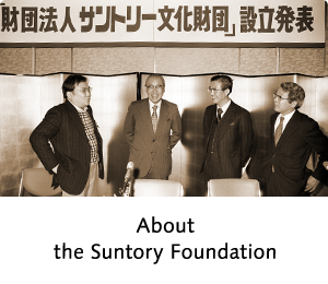 About the Suntory Foundation