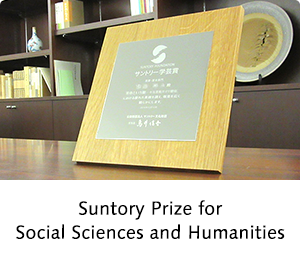 Suntory Prize for Social Sciences and Humanities