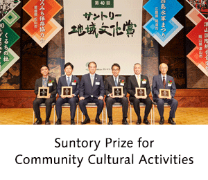 Suntory Prize for Community Cultural Activities