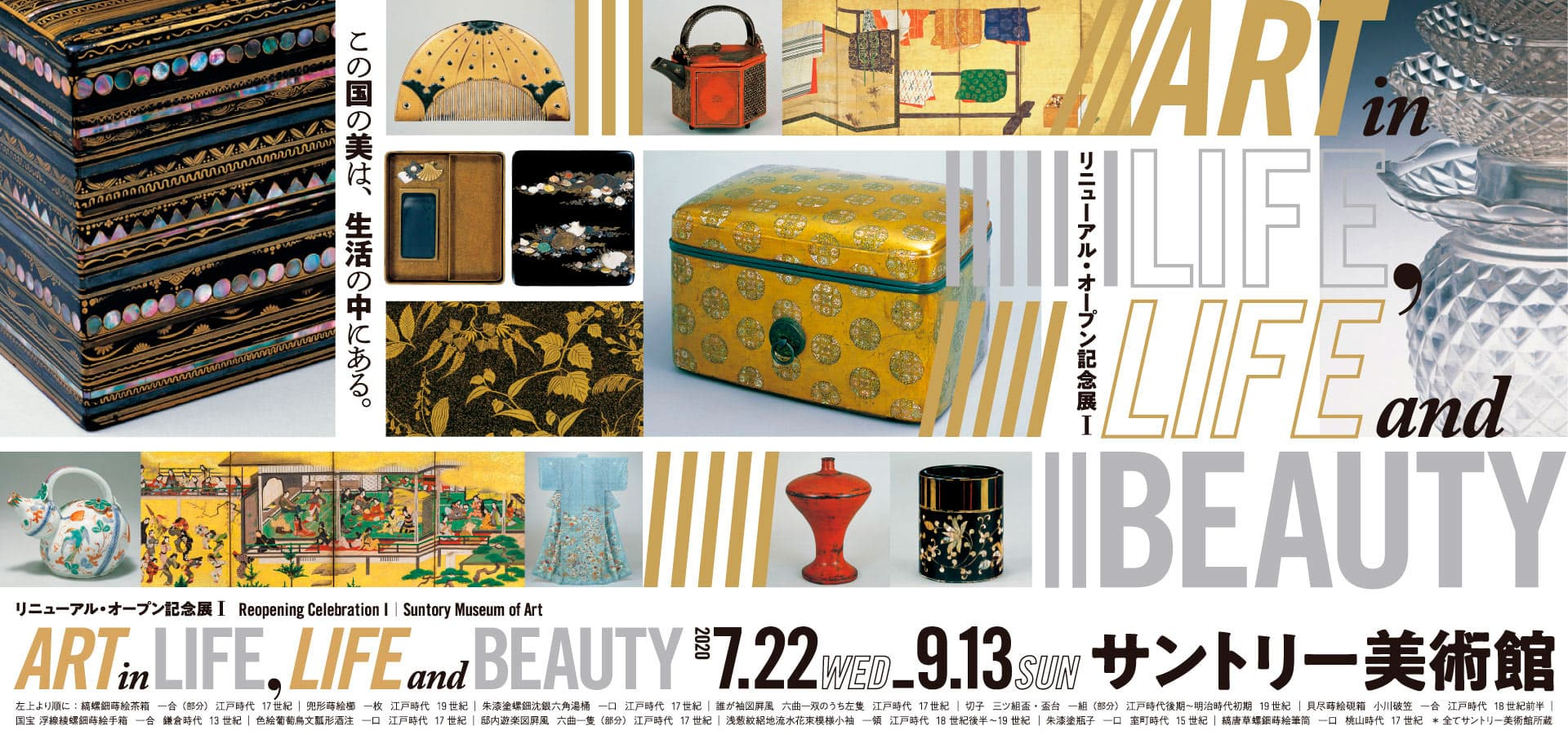 リニューアル・オープン記念展 Ⅰ ART in LIFE, LIFE and BEAUTY