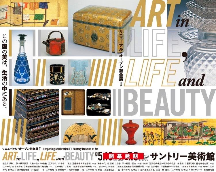【開幕延期】リニューアル・オープン記念展 Ⅰ ART in LIFE, LIFE and BEAUTY
