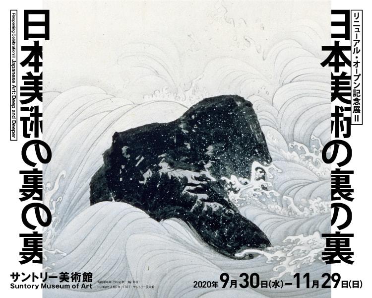 リニューアル・オープン記念展 Ⅱ 日本美術の裏の裏