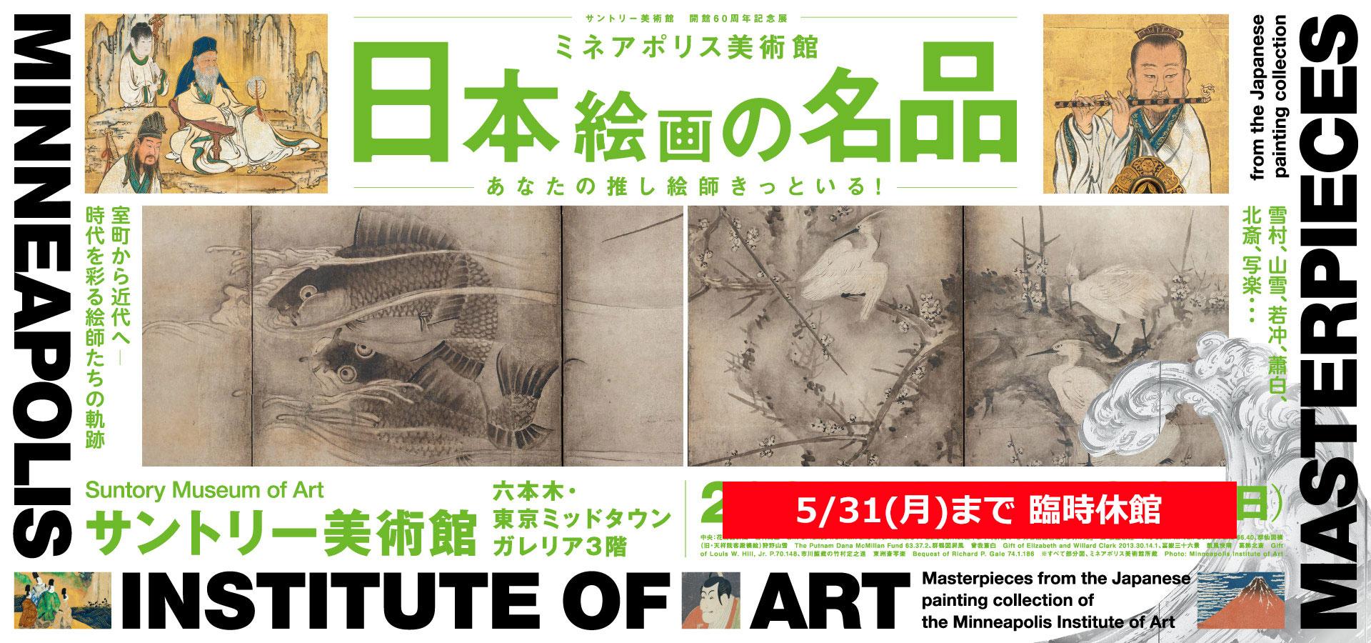 サントリー美術館 開館60周年記念展 ミネアポリス美術館 日本絵画の名品