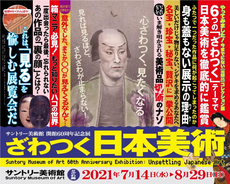 サントリー美術館 開館60周年記念展 ざわつく日本美術