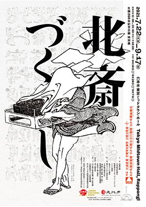 flyer_hokusai.jpg