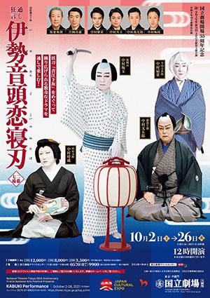 kabuki